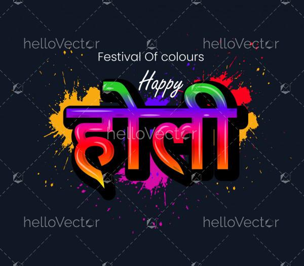 Happy Holi - Hindi text design